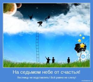 Позитивные картинки. Мотиваторы. Лестница на небо