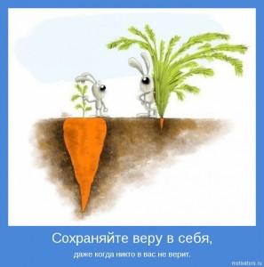 Позитивные картинки. Мотиваторы. Сохраняй веру