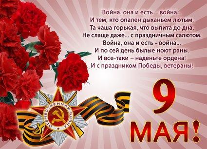 День победы 9 мая картинки