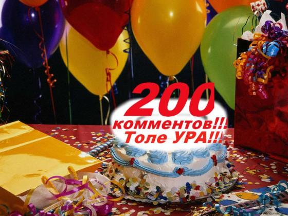 Поздравление: 200 комментариев! Тортик с шариками.