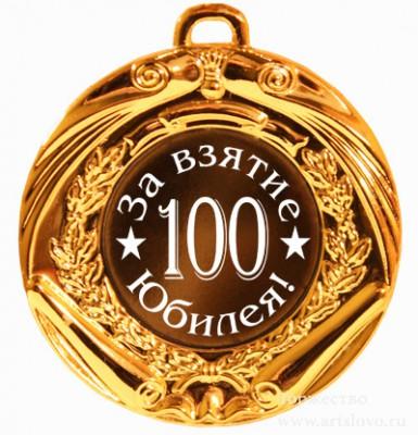 Поздравление с 100-м комментом! Медаль.